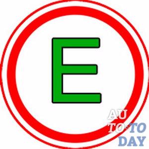 Категория E