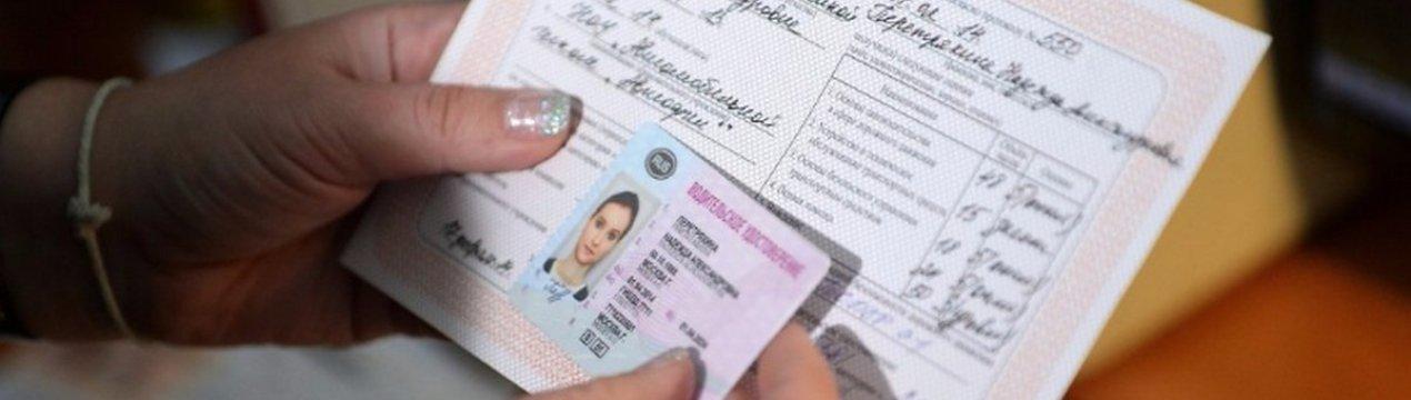 Замена прав при смене фамилии 2019 нужно ли
