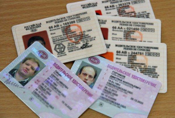 На предприятие предьявляется поддельное водительское удостоверение