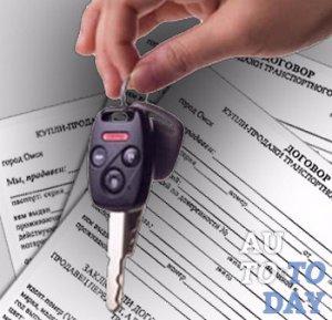 Оформляем договор купли-продажи авто