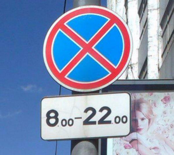 пол машины за знаком остановка запрещена