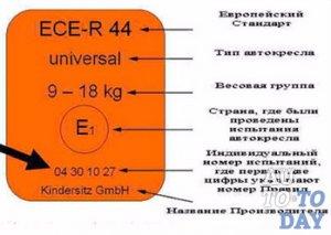 ЕСЕ R 44 Universal
