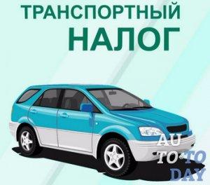 Налог на автотранспорт для пенсионеров
