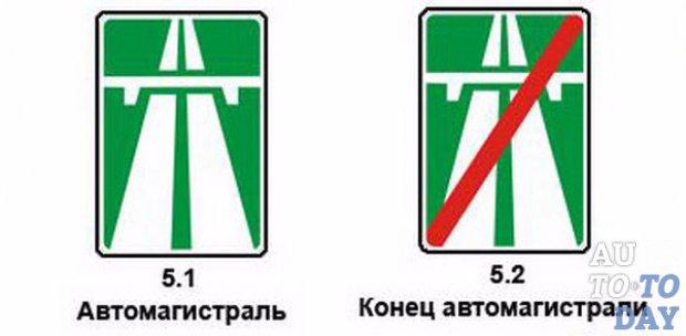 Изображение - Автомагистраль. порядок движения транспортных средств по автомагистралям 23303.odym0c.620