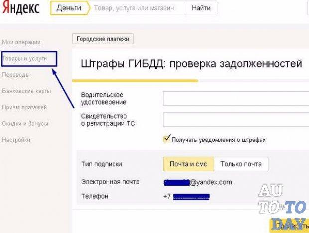 Как можно оплатить штраф ГИБДД онлайн и наличными