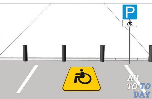 стоянка под знаком инвалида штраф