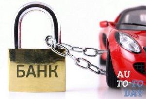 Куплю конфискованные авто в кредите украина во сне отдают долг бумажными деньгами