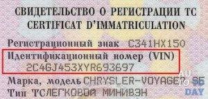 Идентификационный номер
