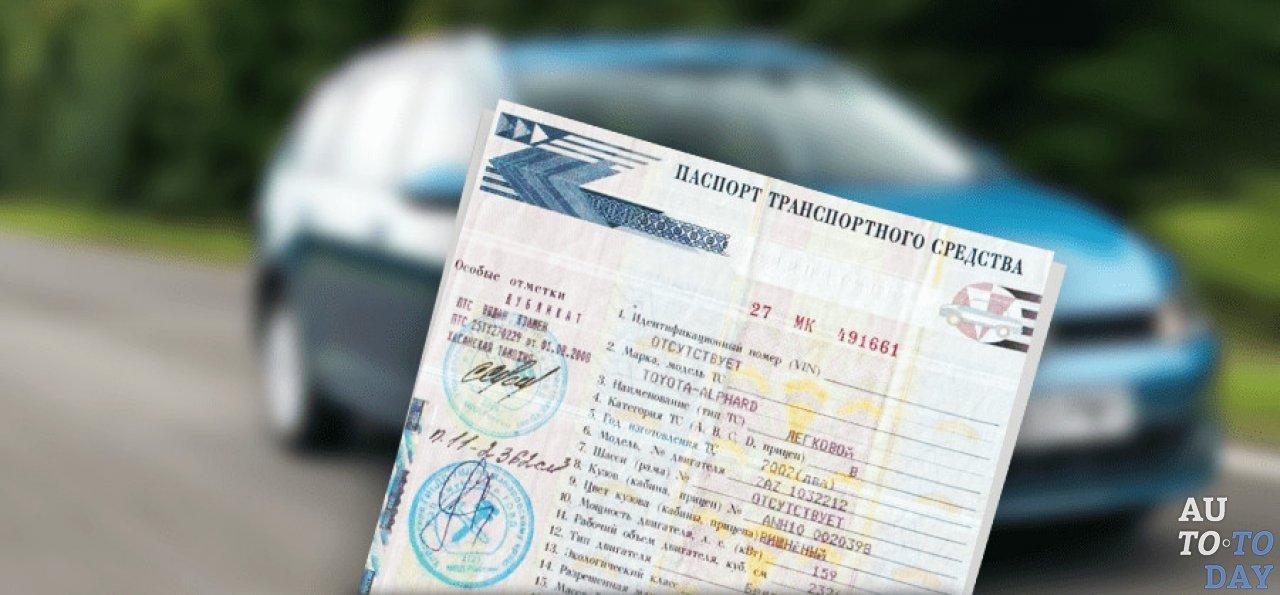 Как восстановить документы на машину и права