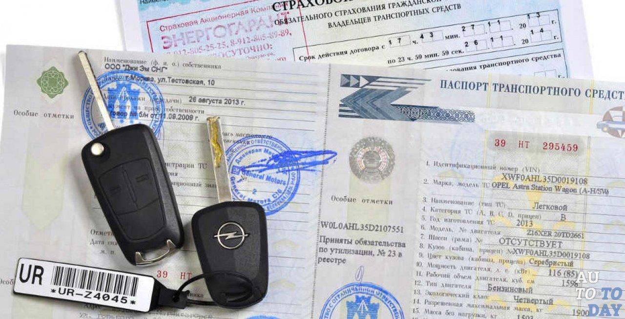 Как восстановить все документы на машину при утере всех документов