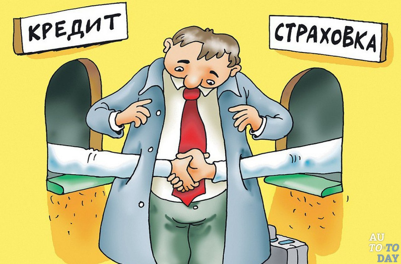 Страховка и автокредит