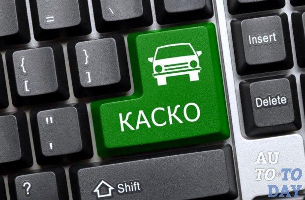 Как взять автокредит без КАСКО? Как сделать отказ от КАСКО? Обязательно ли КАСКО при автокредите?