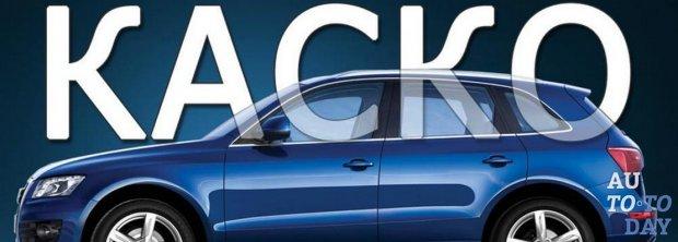 Стоит ли делать КАСКО на новый автомобиль