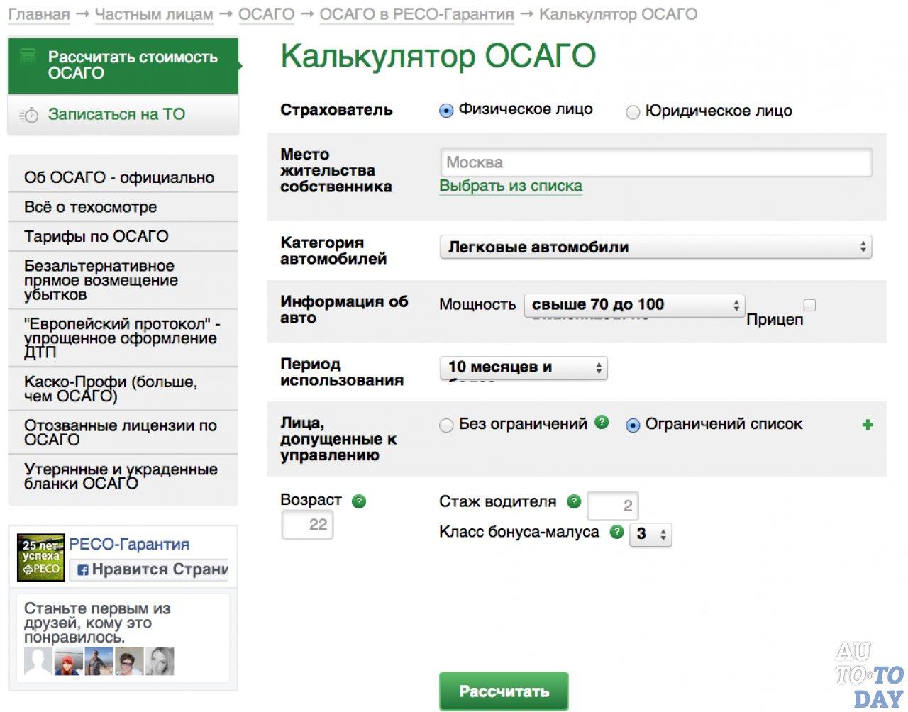 оформить страховку ресо онлайн на машину организации которые занимаются частными займами в москве