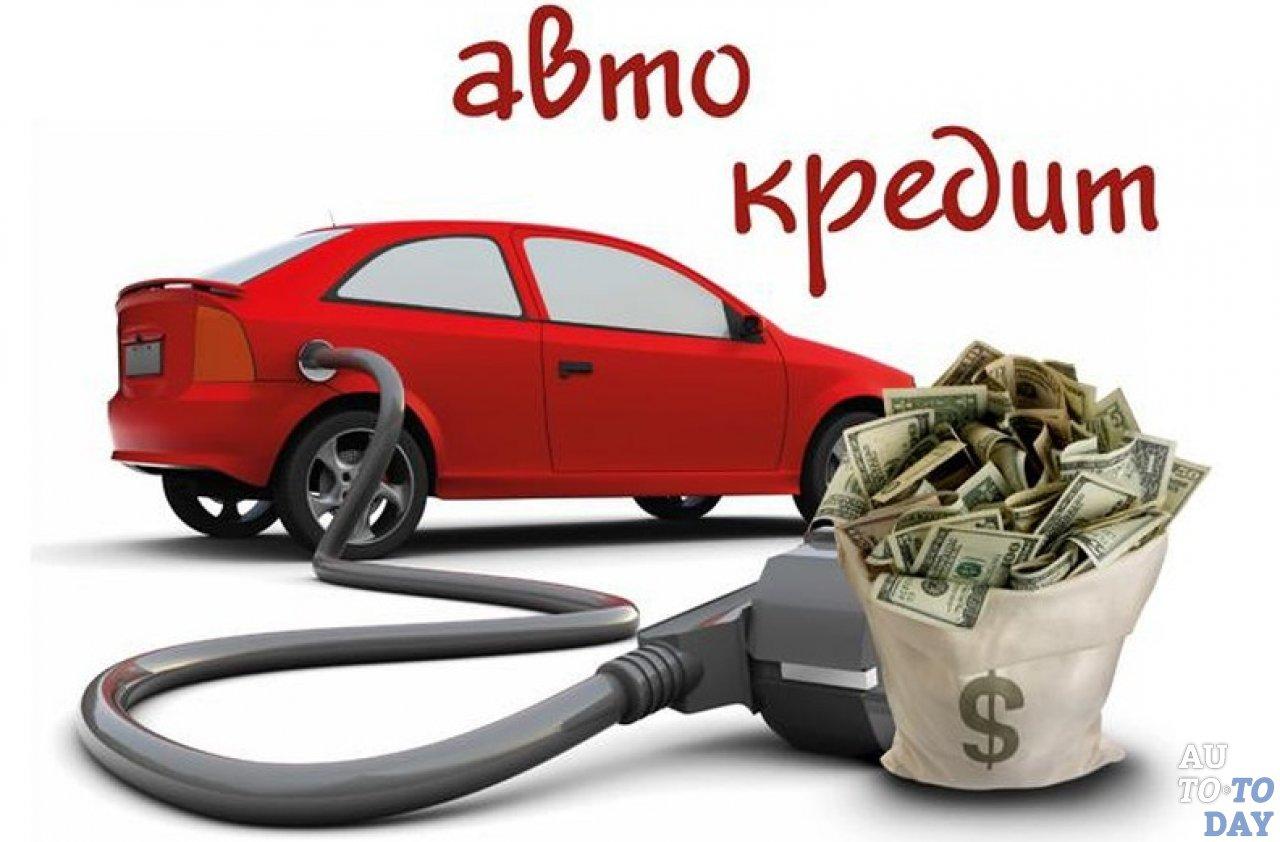 Купить авто заз вида в кредит