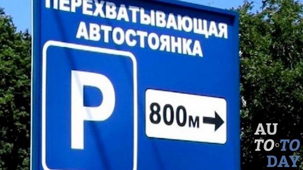Автомобилистов заверили, что в крупных украинских городах будут строить перехватывающие автостоянки