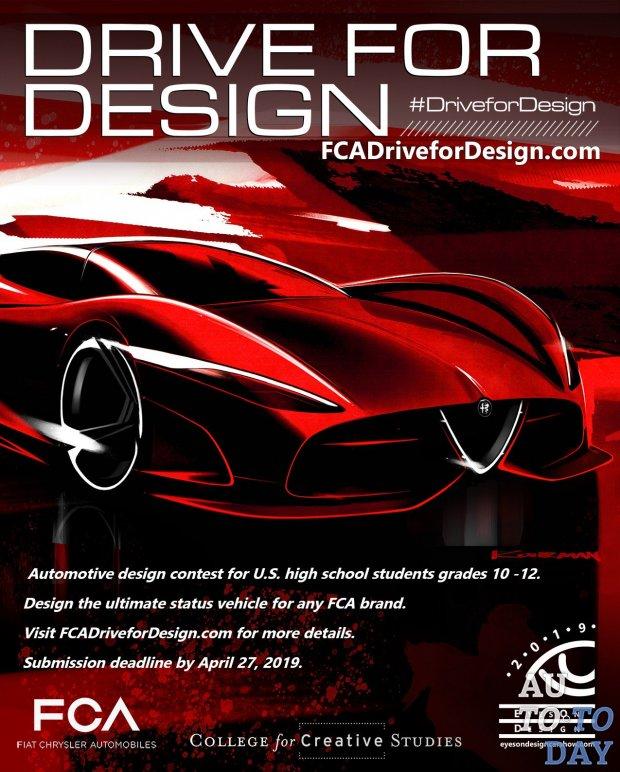 Fiat объявил победителей конкурса дизайна Drive for Design