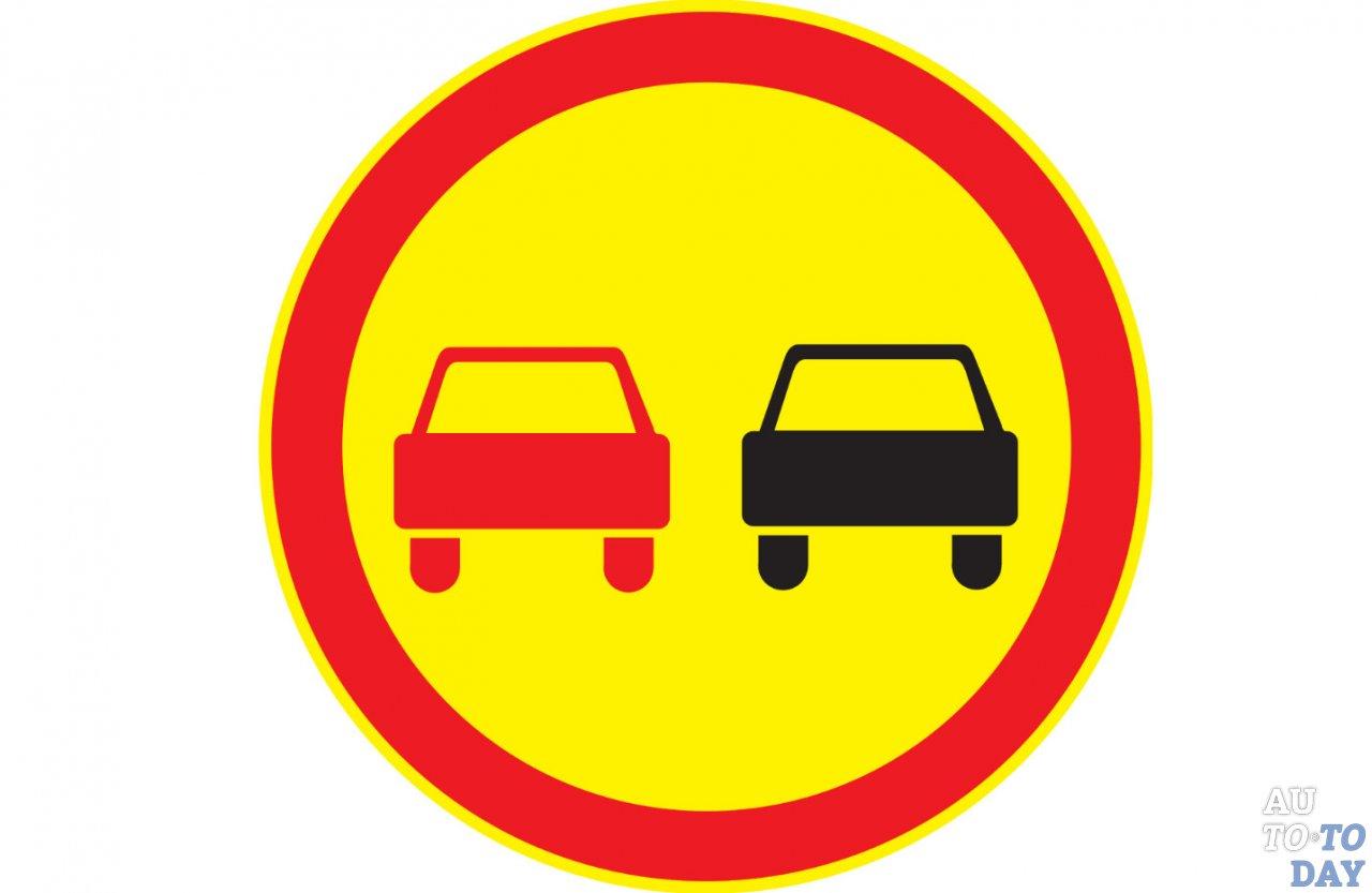 Штраф за нарушение знака обгон запрещен