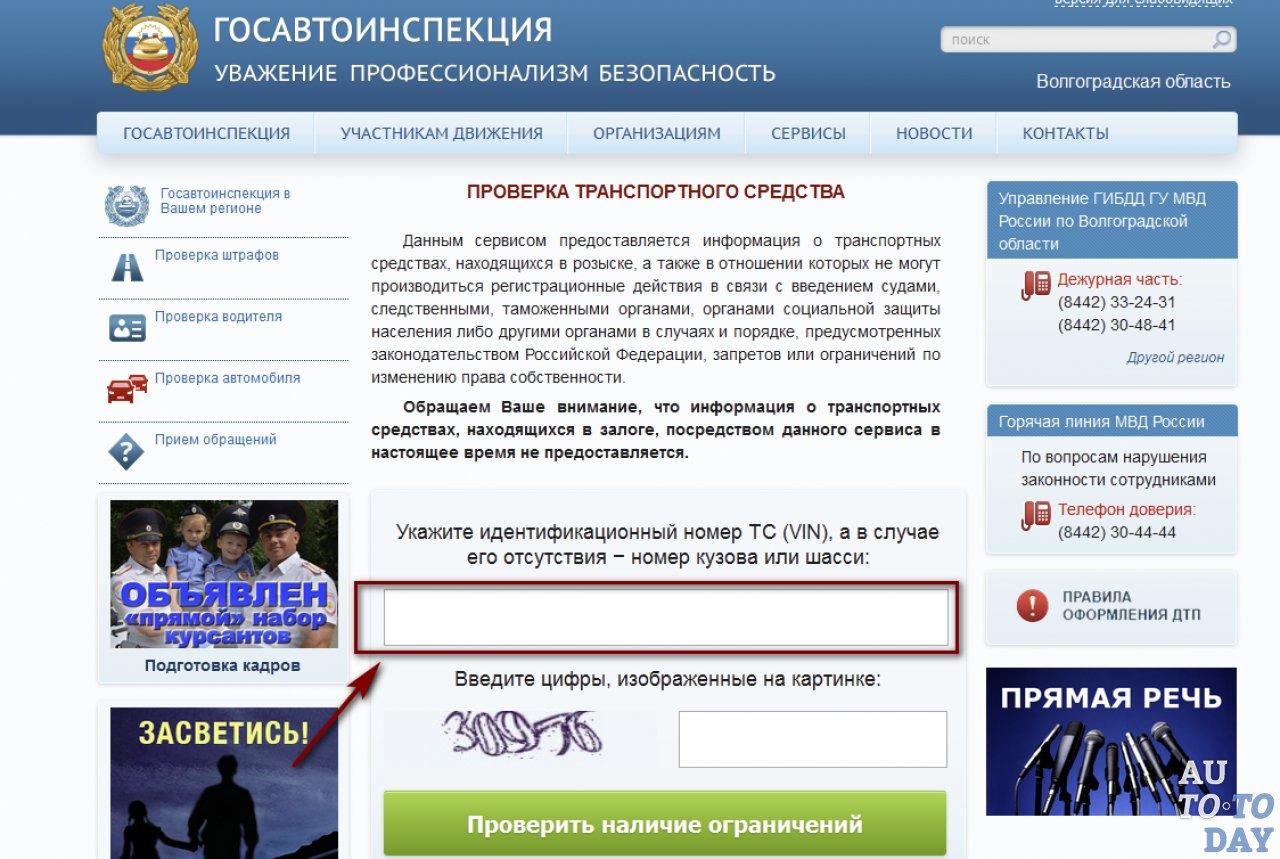 Госавтоинспекция мвд россии официальный проверка залогов