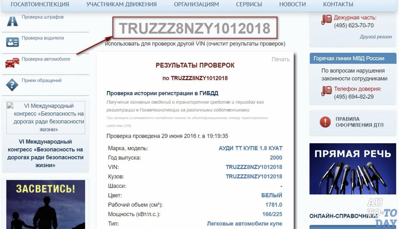 Уфмс сахарово официальный сайт оплатить патент