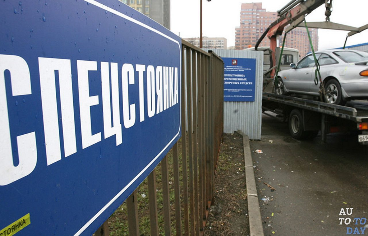 как узнать куда эвакуировали машину в москве по номеру автомобиля онлайн банк открытие кредит тюмень