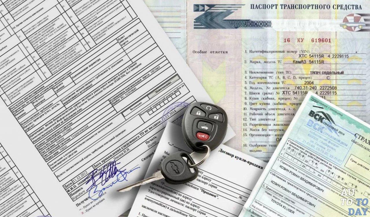 Документы покупки автомобиля кредит