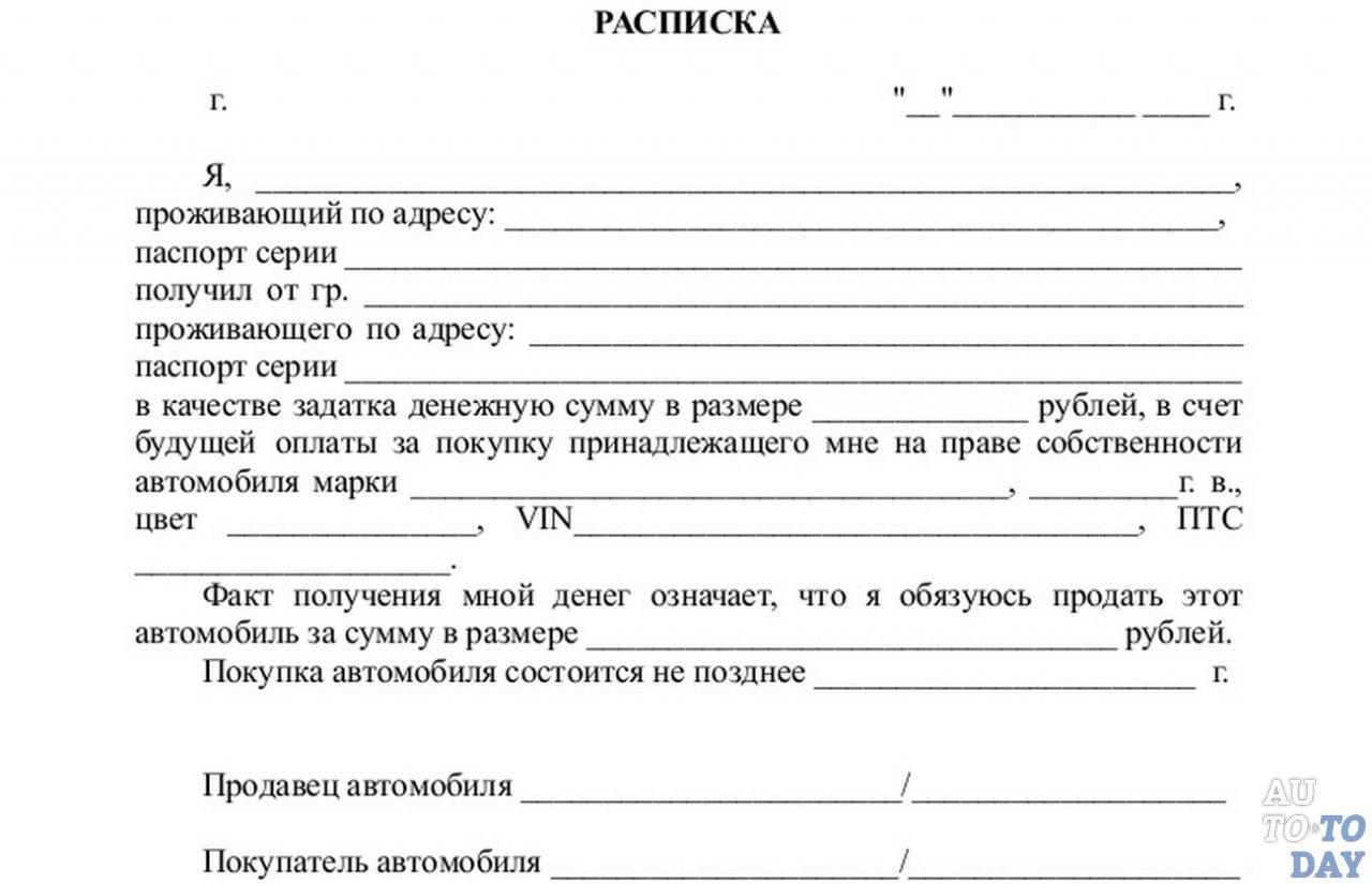 Как составить залог за машину автосалоны москвы хундай