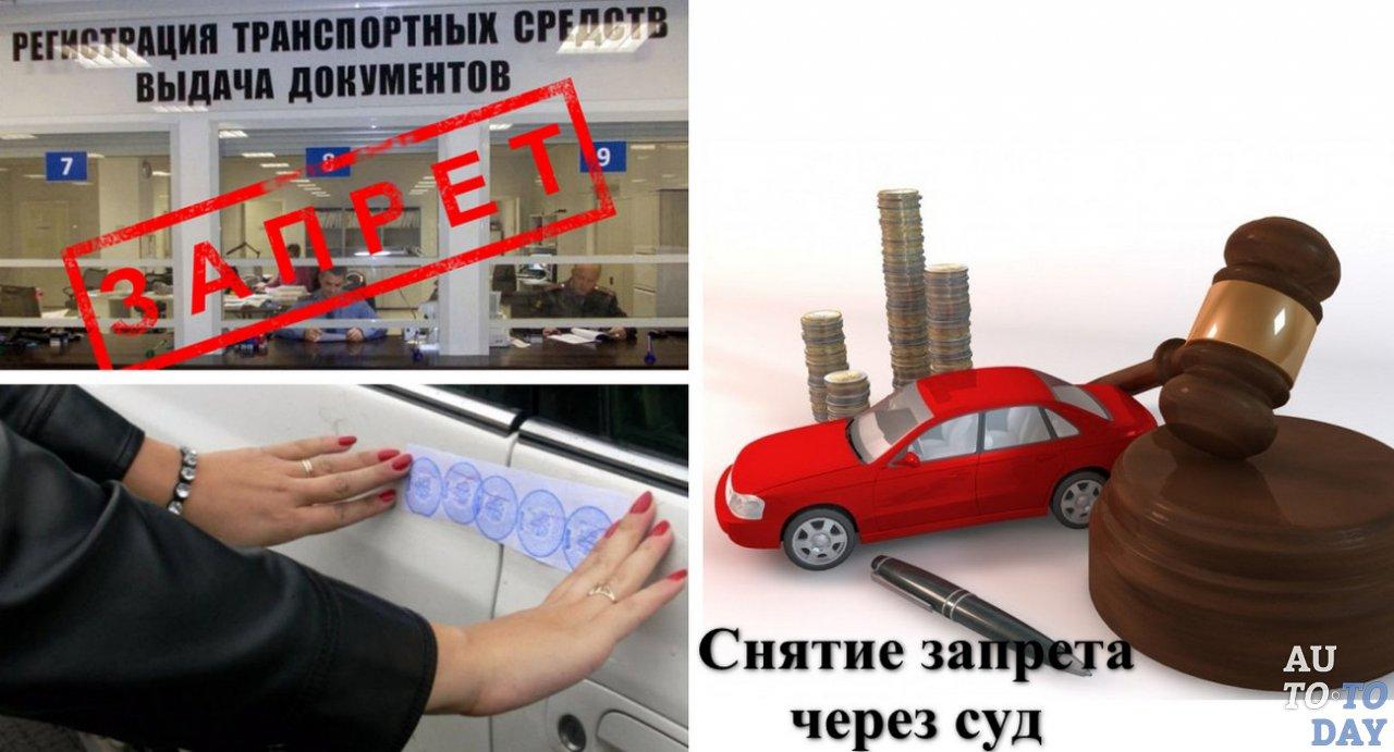 Можно ли ездить если на машине стоит запрет на регистрационные действия