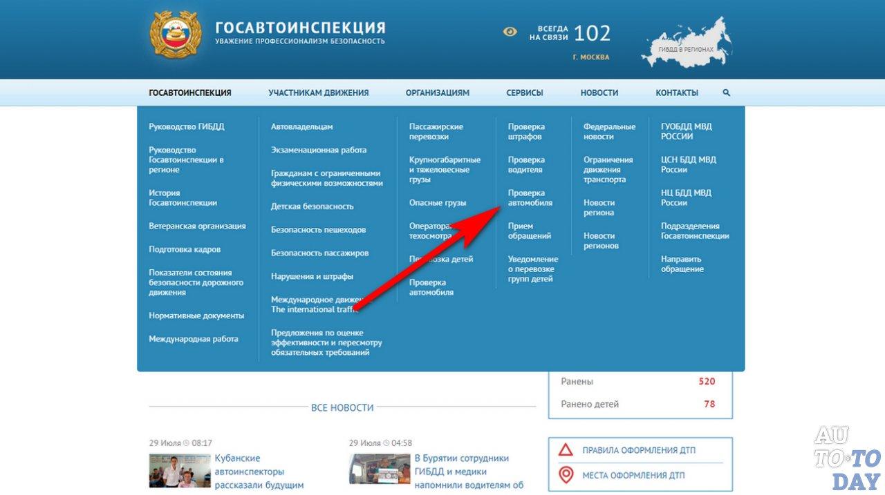 Проверка авто по гос номеру онлайн по базе гибдд