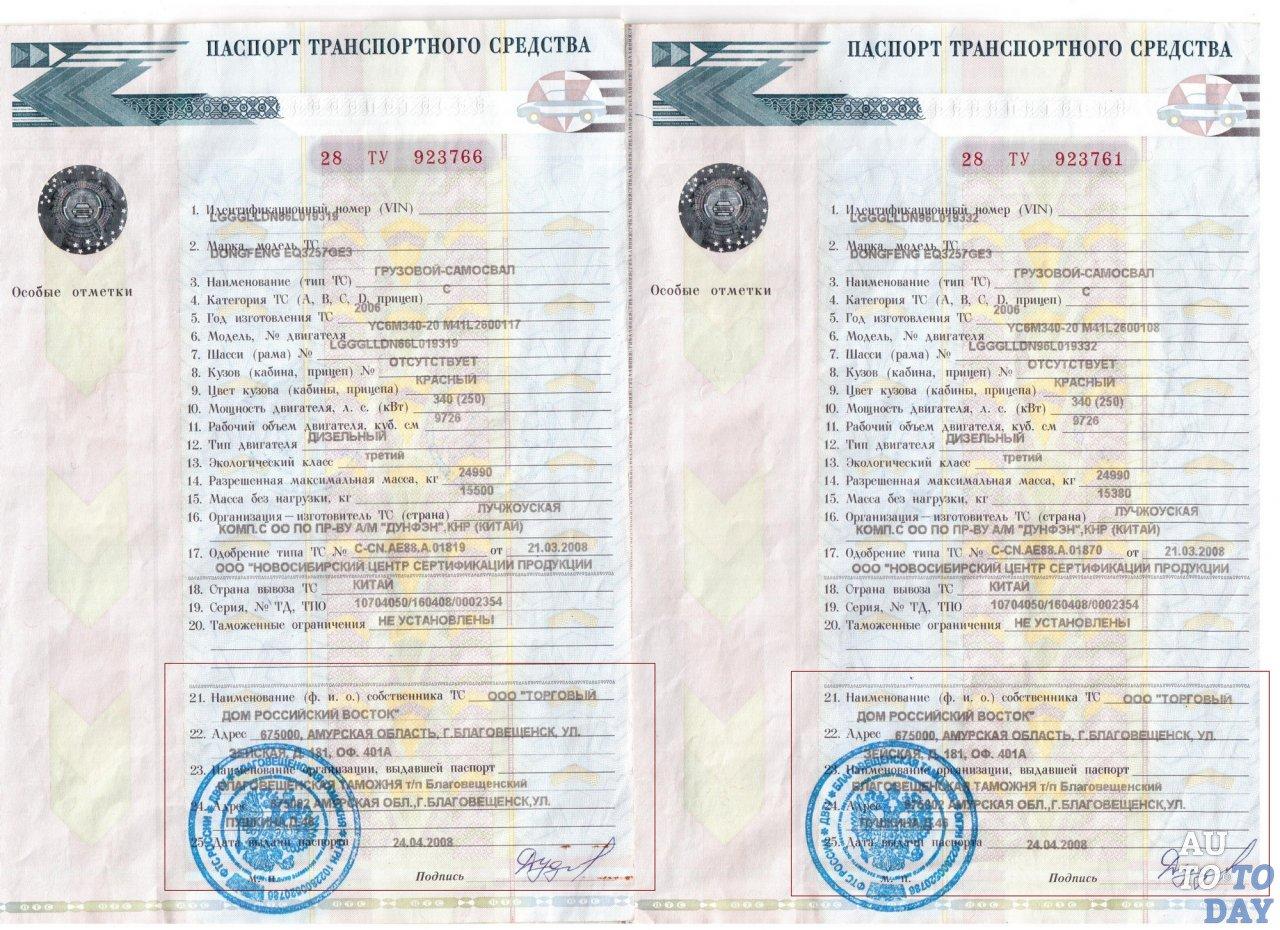Паспорт транспортного средства