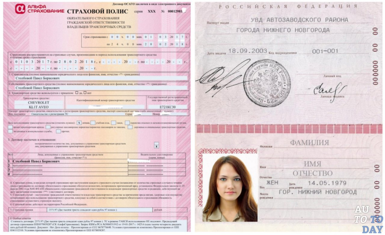 Письмо начальнику уфмс московской области