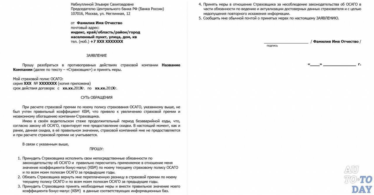 Помощь в подаче документы на рвп москве 2020
