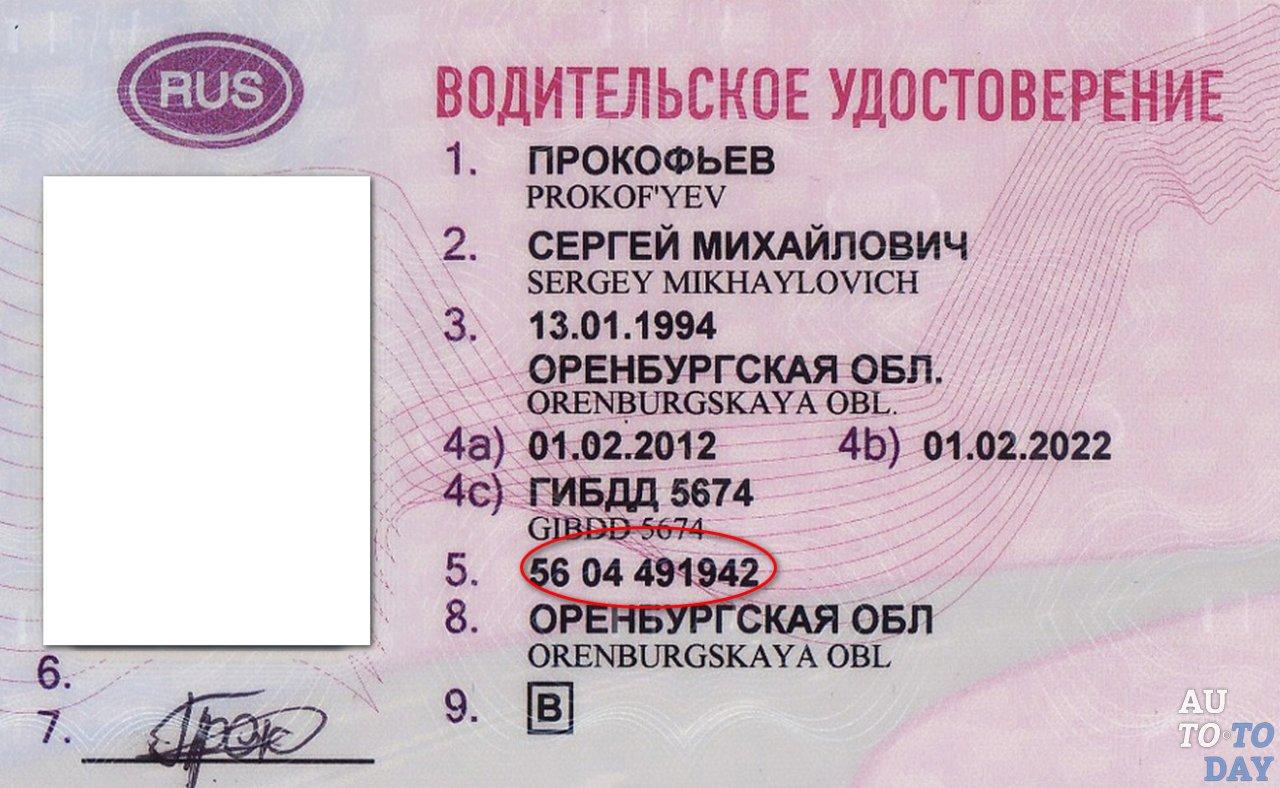 Как правильно ввести дату выдачи водительского удостоверения по номеру