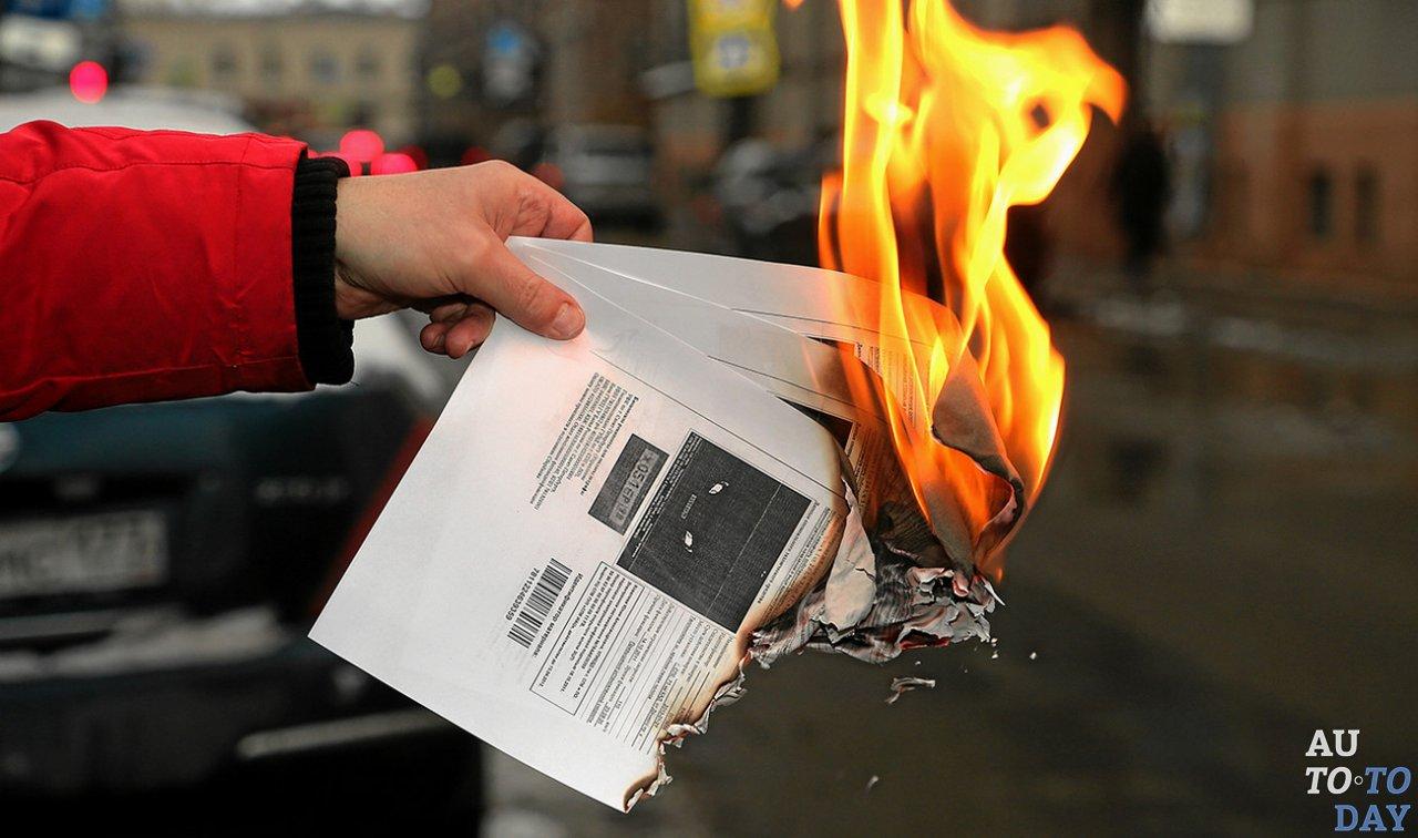 Все штрафы сгорают через 2 года