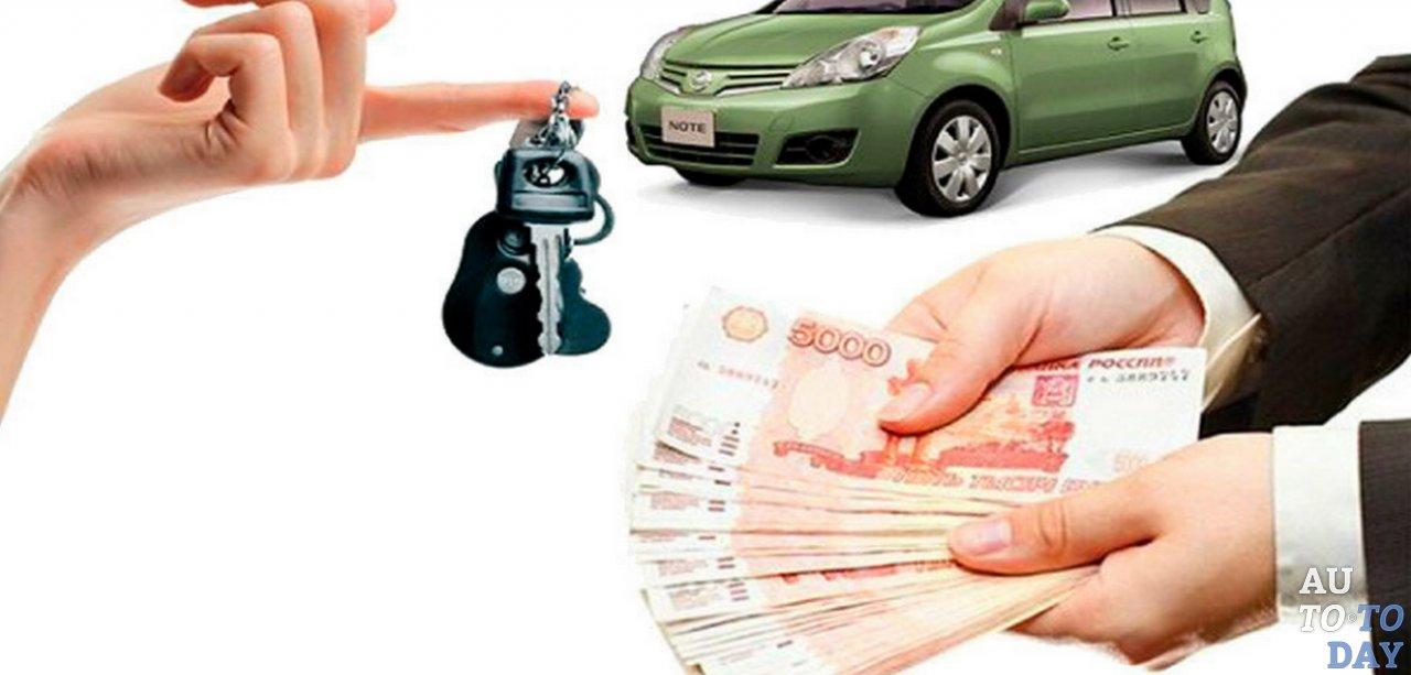 Как получить деньги за проданное авто залог авто по птс в спб