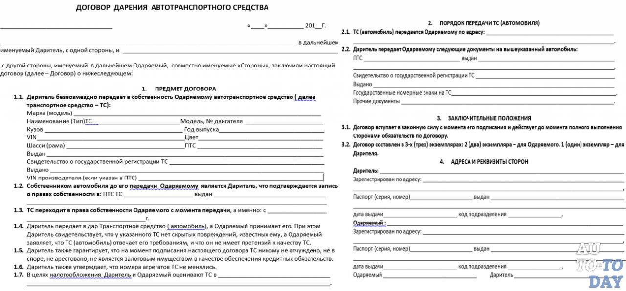 Договор дарения транспортного средства образец заполнения