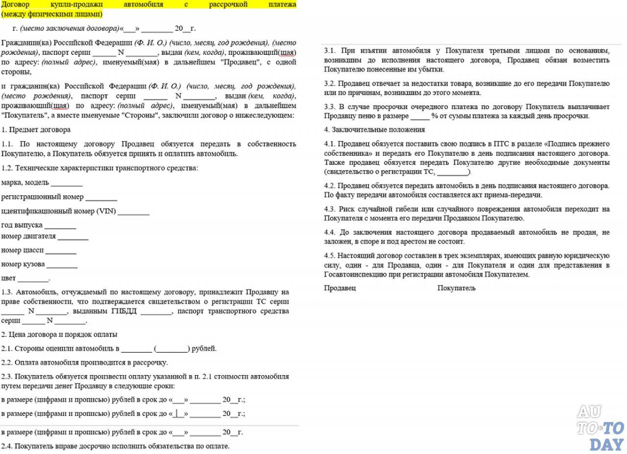 Расписка в получении денег за авто в рассрочку образец автоломбард на кулакова ставрополь
