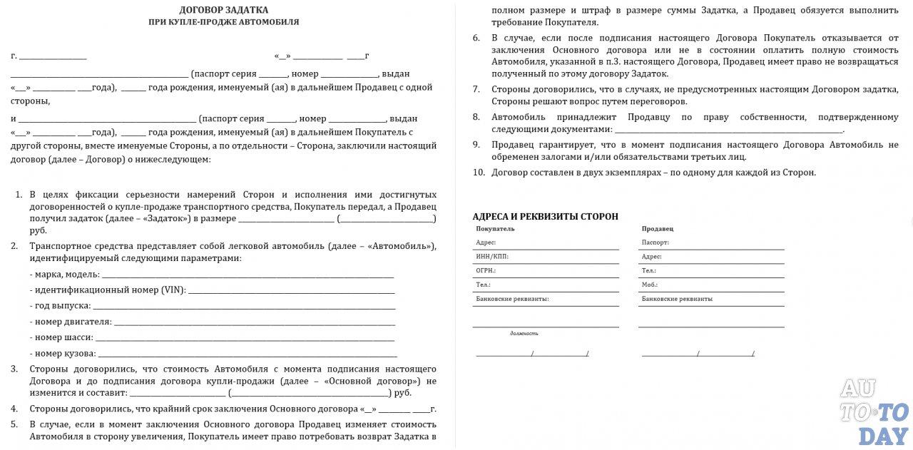 Договор залога покупки автомобиля ваз 2114 бу автосалон москва