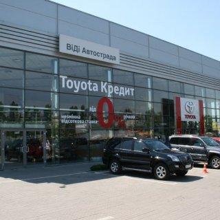 Тойота Центр Киев «ВиДи Автострада»