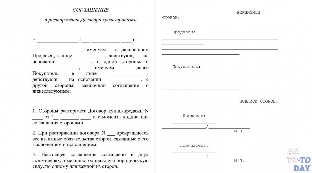 Купил авто по договору купли продажи как вернуть деньги автосалон автомир в москве хендай