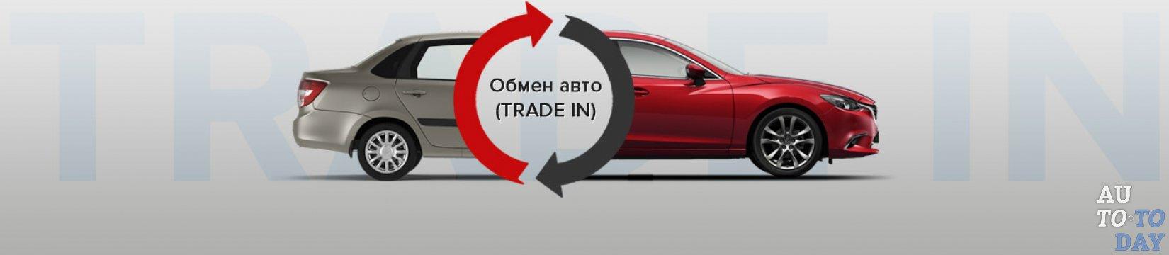 Машина в трейд ин была в залоге автоломбард прокопьевск