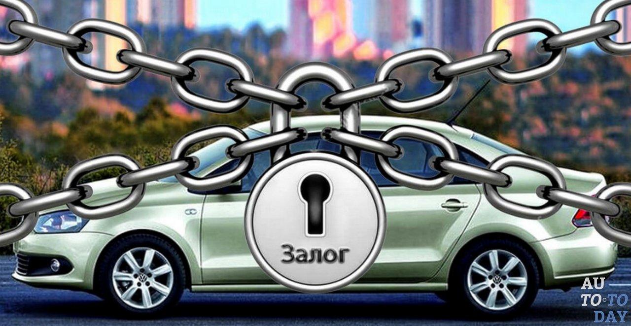 Купить автомобили находятся в залоге у банка автоломбард самара под птс