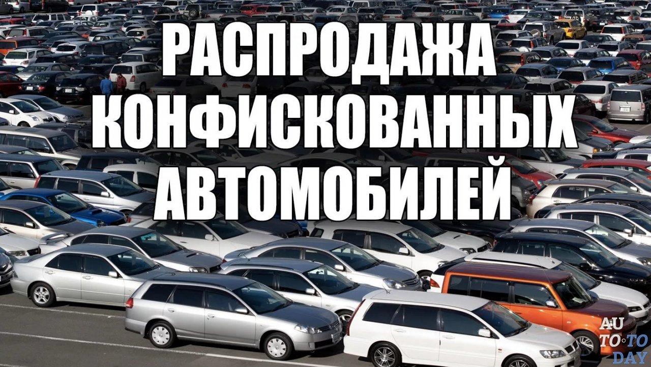 Залоговые авто продажа конфискованных автомобилей росбанк кия все автосалоны москвы