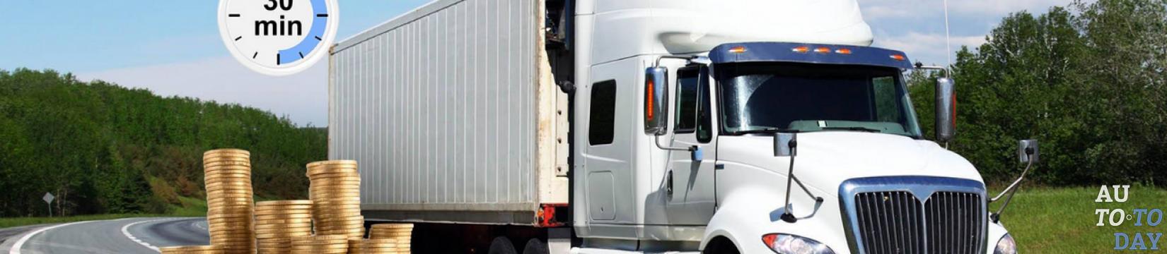 Кредит грузовых автомобилей без первоначального взноса