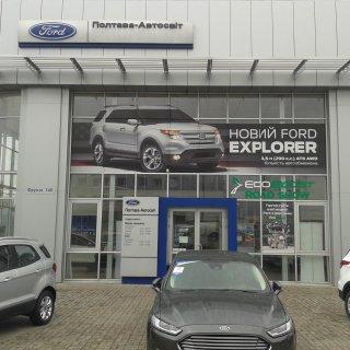 Ford «Полтава-Автомир»