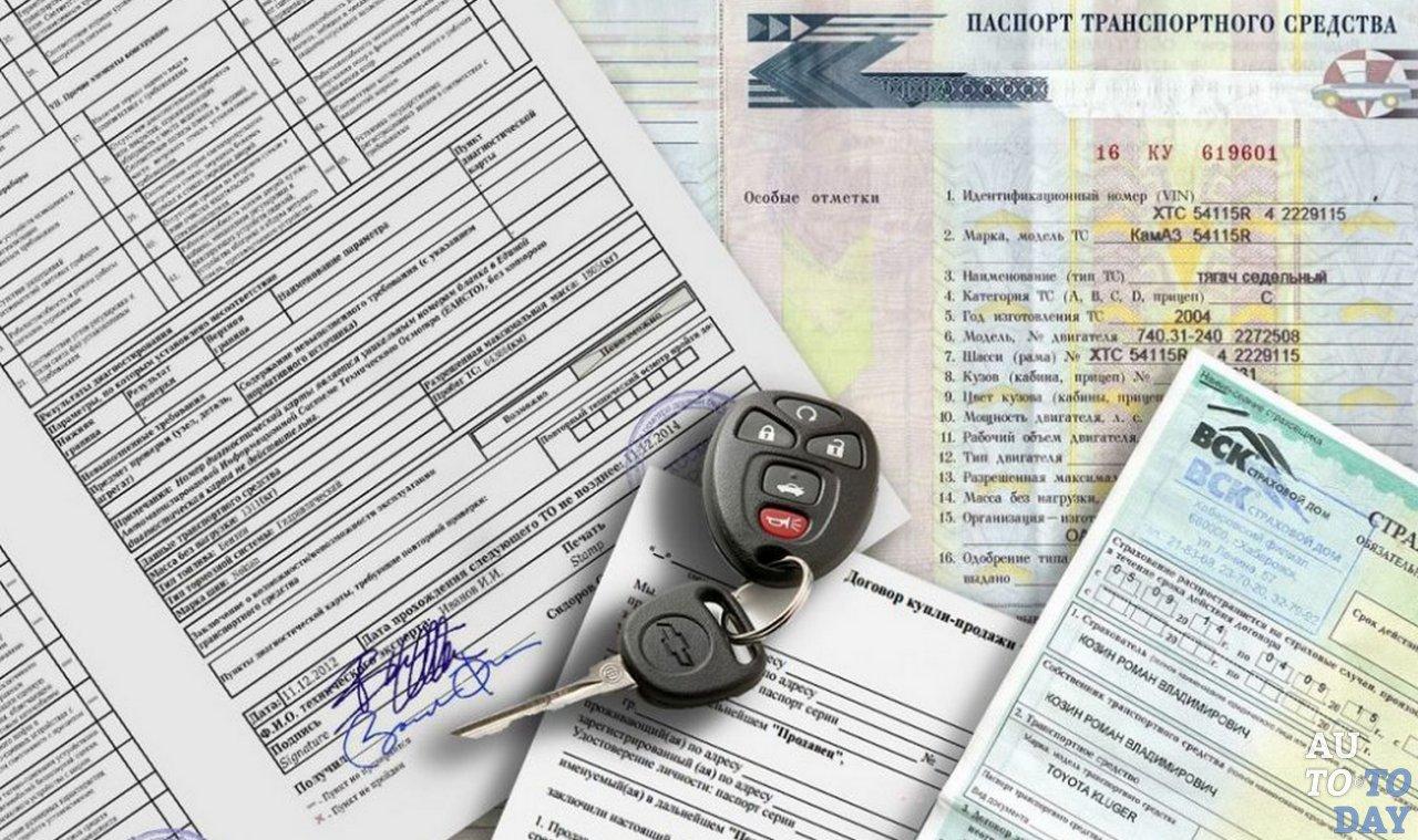 При продаже авто свидетельство о регистрации у кого остается