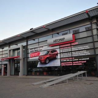 Mitsubishi Motors «Автомир Николаев»
