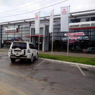 Mitsubishi Motors «Автомир-Херсон Юг»