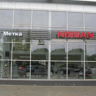 Nissan «Meтка»