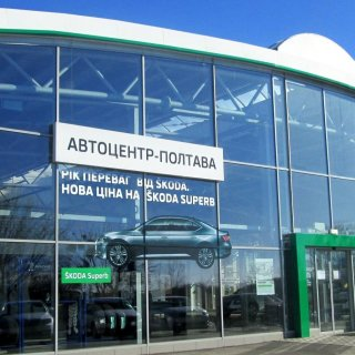 Skoda «Автоцентр Полтава»